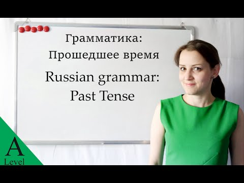 12. Russian Grammar: