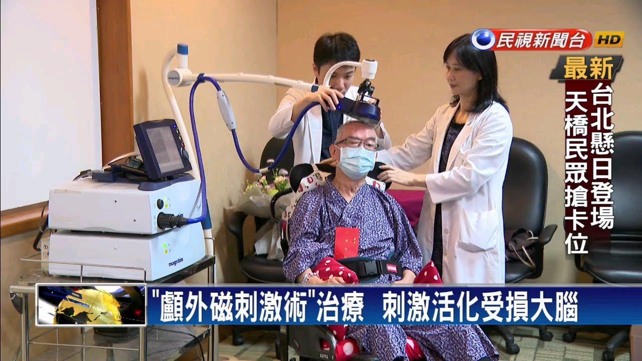 「顱外磁刺激術」 中風治療新契機-民視新聞 - YouTube