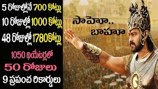 Bahubali 2| 9 world records 1050 cinemas in 50 days| Bahubali 2 records Telugu video| Prabhas| Rana|