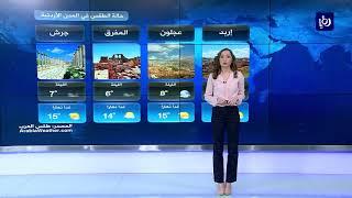 النشرة الجوية الأردنية من رؤيا 22-12-2018