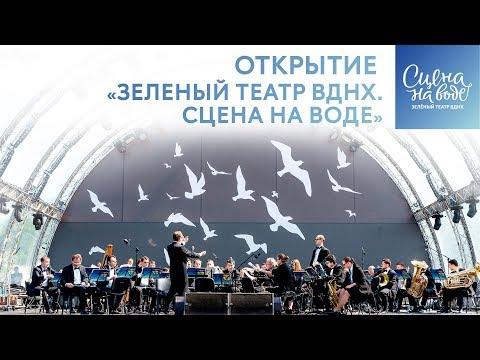 All In Orchestra | Зелёный театр. Сцена на воде | Открытие нового сезона