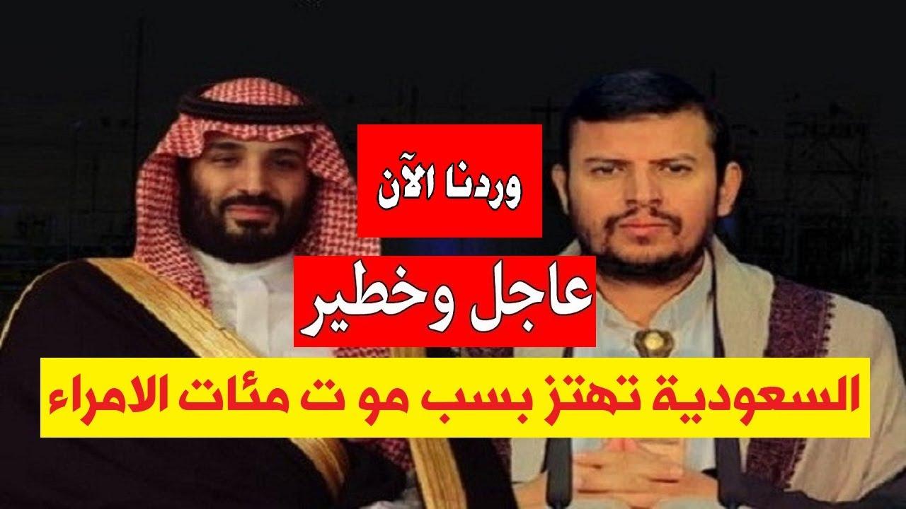 الدوسري يؤكد حدوث فااجـ عة في السعودية تتكتم عليها سلطات ابن سلمان  هذا ما فعله انتقام انصار الله 😱