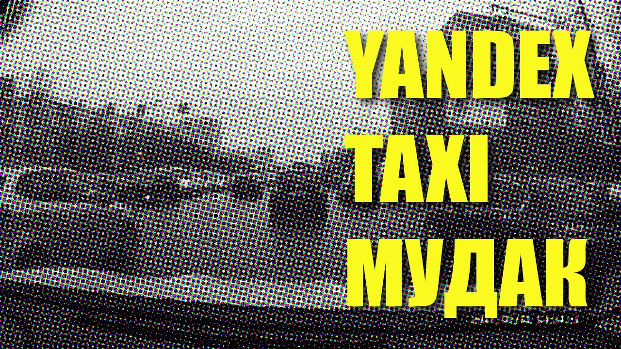 YANDEX TAXI, мудак