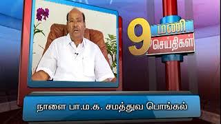 11TH JAN 9PM MANI NEWS