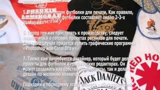 видео Бизнес-идея печати изображений на футболках