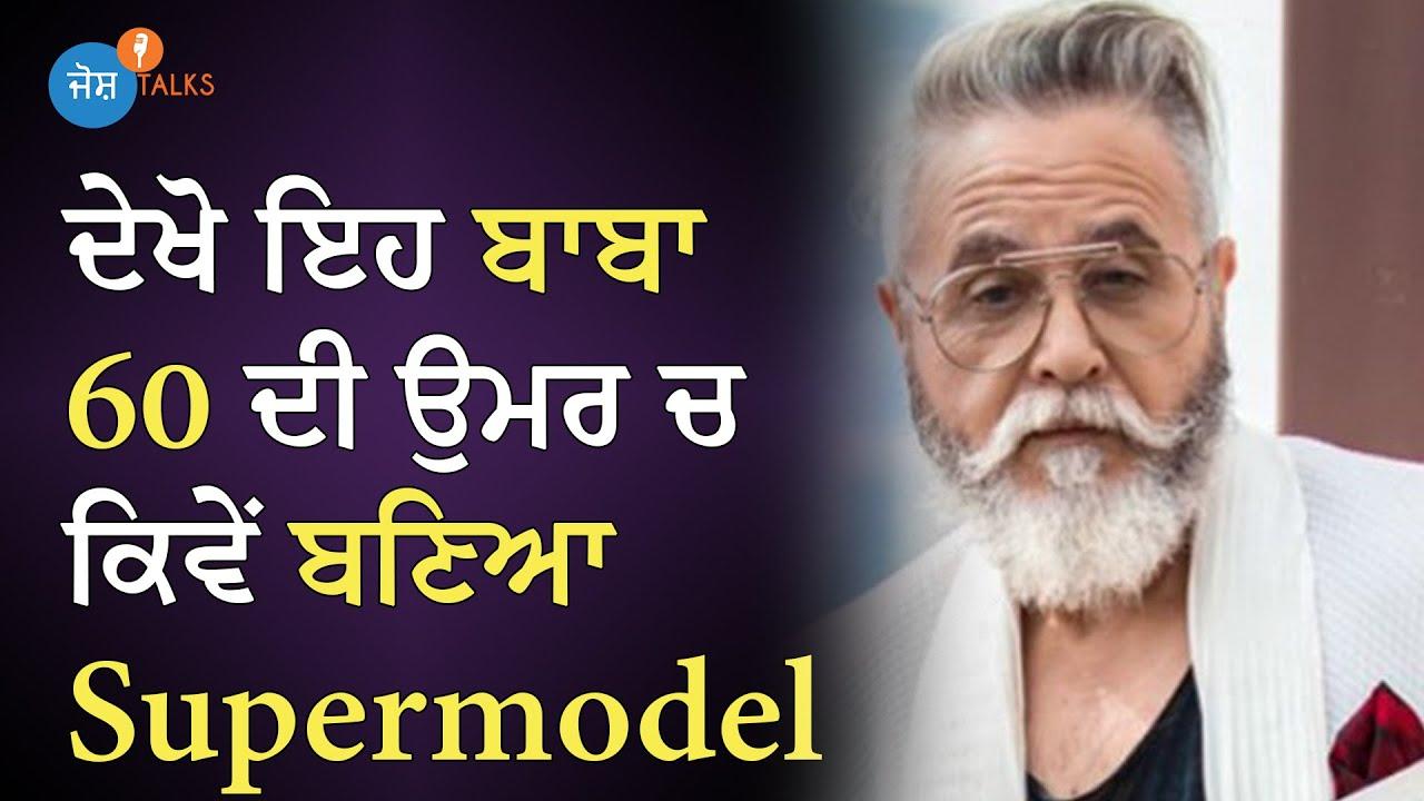 Download 60 ਸਾਲ ਦੀ ਉੱਮਰ ਵਿੱਚ ਮਿਲਿਆ ਦੂਜਾ ਜਨਮ | Dinesh Mohan | Depression Motivation | Josh Talks Punjabi