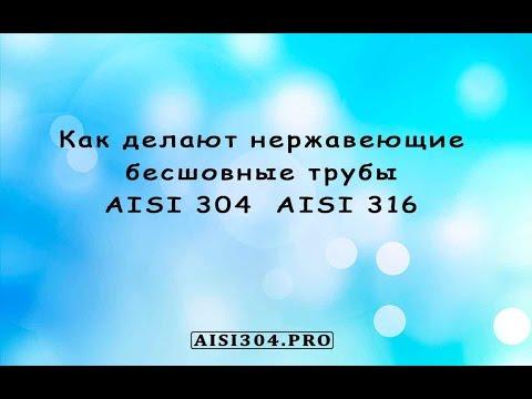 Как делают нержавеющие бесшовные трубы AISI 304  AISI 316