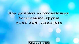 Как делают нержавеющие бесшовные трубы AISI 304  AISI 316(http://aisi304.pro Прямые поставки с Европы и Китая нержавеющей продукции позволяют ставить приемлемые цены. Широк..., 2016-07-01T07:59:20.000Z)