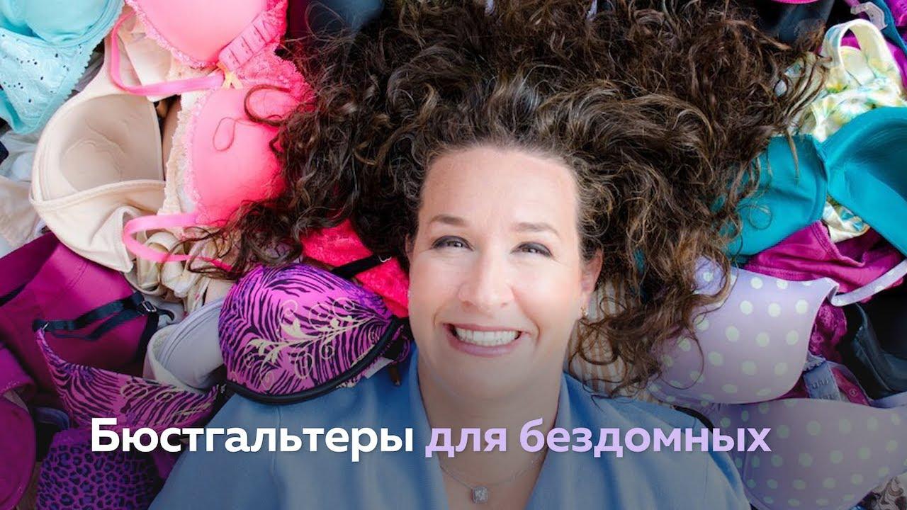 Дана Марлоу и её организация «Я поддерживаю девушек»