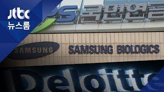삼바 분식…회계법인·국민연금, 검찰 수사 '도마' 위로
