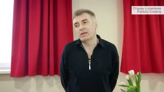 Отзывы клиентов о Publicity Creating  компании  ЛИКОНД ,  Имидж Клуб
