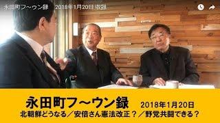 永田町フ〜ゥン録  平野貞夫×鈴木哲夫×早野透 2018年1月20日 収録