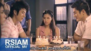 เลือกคนไหนใจก็เจ็บ : ยิ้ม อาร์ สยาม [Official MV]