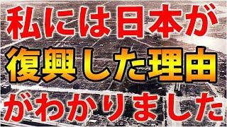 海外の反応 外国人感動!中国人「恐ろしい民族…」インドネシア人「母国であり得ぬ」インド人「日本が復興した理由がわかりました」日本人のずば抜けた民度の高さに世界中の人々から驚嘆の声!!!