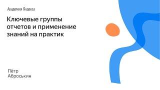 060. Ключевые группы отчетов и применение знаний на практике – Пётр Аброськин