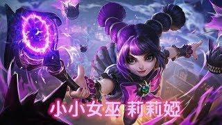 Mobile Legends:无尽对决【绯红日常】小小女巫莉莉娅