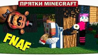 ГДЕ ЖИВУТ ЮТУБЕРЫ?? - Прятки Minecraft