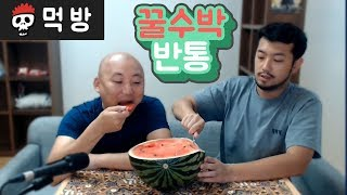 【다이어트 먹방 - 침착맨X주호민】 꿀수박 반통 끝장먹방
