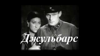 Джульбарс  (1935) приключенческий фильм