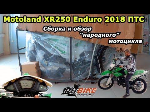 """Motoland XR250 Enduro, сборка и обзор. Недорогой """"народный"""" эндуро мотоцикл с ПТС."""