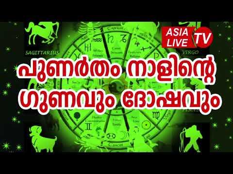 പുണർതം നാളിന്റെ ഗുണവും ദോഷവും   Punartham Star Characteristics JYOTHISHAM   Astrology Predictions