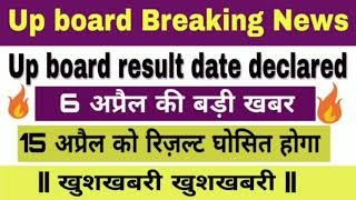 #upboardresult