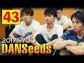 【DANSeeds #43】NEW WORLD - 2017.7.30 第11回定期ライブ@大阪スクールオブミュー…