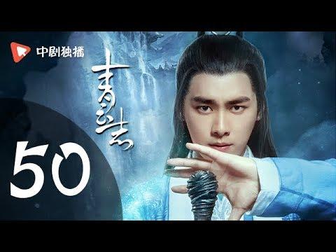 青云志 第50集(李易峰、赵丽颖、杨紫领衔主演)| 诛仙青云志
