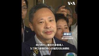 香港占中运动发起人戴耀廷获保释