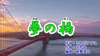 新曲『夢の橋』山崎ていじ オリジナルカラオケ 2018年1/24発売