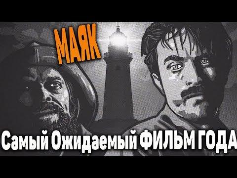 Маяк 2019 - Самый ожидаемый ФИЛЬМ ГОДА!