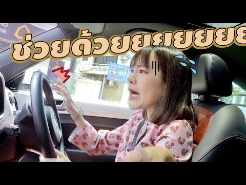 Vlog ฝึกขับรถ! ขับไปลุ้นไป+เม้าสเปคผู้ชายที่ชอบ🤣 | mintchyy