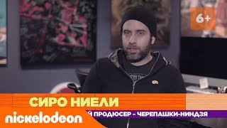 Интервью с Сиро Ниели | Nickelodeon Россия