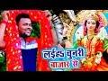 Deepak Dildar NEW Devi Geet 2018 - Laiha Chunari Bazar Se - Bhojpuri Devi Geet 2018 New