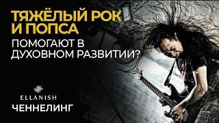 Ellanish: Как влияет музыка на вибрации человека: тяжелый рок, попса понижают вибрации или нет!?
