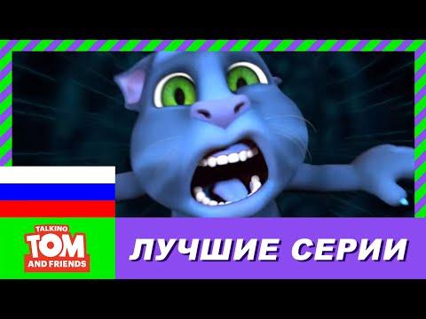 Говорящий том и его друзья мультфильм на русском новые серии