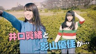 「不協和音」TypeD収録「井口眞緒・影山優佳」のペアPV予告編を公開! ...