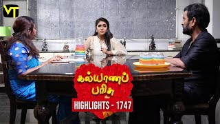 Kalyana Parisu 2 Tamil Serial | Episode 1747 Highlights | Sun TV Serials | Vision Time