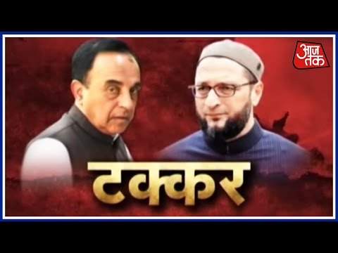 Halla Bol : Dr Subramanian Swami Vs Asaduddin Owaisi At India Today Mind Rocks