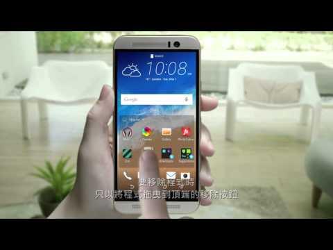 HTC Sense 首頁:盡情發揮個人風格