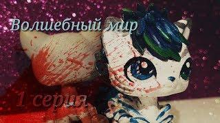 LpS сериал - ♠Волшебный мир♦/ 1 серия /