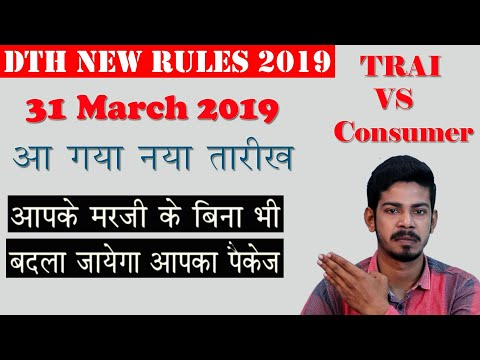 Date Extended - अब 31 मार्च तक करो चैनल पैक सेलेक्ट | Trai New Rules for DTH & Cable TV [The 117]