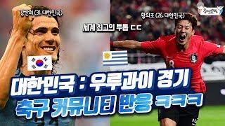 대한민국 vs 우루과이 경기 축구 커뮤니티 반응 ㅋㅋㅋ
