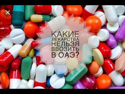 Какие лекарства нельзя ввозить в ОАЭ? Отдых в Дубае