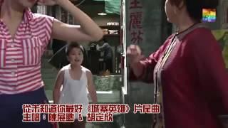 Chưa Từng Biết Anh Là Tốt Nhất - Nancy Wu & Ruco Chan (OST Anh Hùng Thành Trại 2016)
