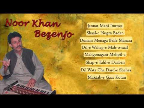 Noor Khan Bezenjo | Ghazal Collection | Balochi Songz
