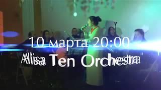 """Alisa Ten Orchestra  в """"Открытом Мире"""" С программой «Музыка древних морей»."""