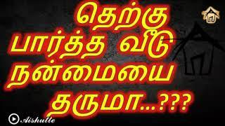 தெற்கு பார்த்த வீடு நன்மையை தருமா..???Therku partha vasal nanmai tharuma?