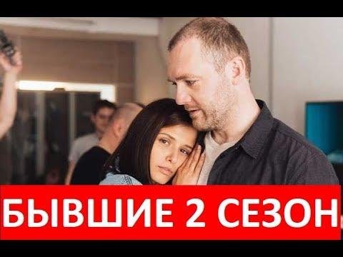 БЫВШИЕ 2 СЕЗОН 1,2,3,4,5,6,7,8,9 СЕРИЯ (сериал 2019). ВСЕ СЕРИИ