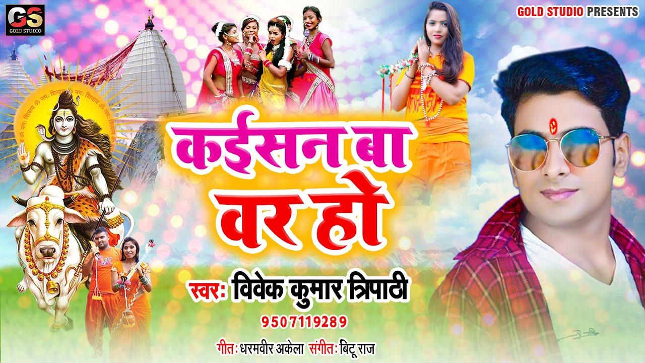 2020 सुपरहिट बोलबम गीत || Kaisan Ba Var Ho || Vivek Kumar Tripathi | New Bol Bam Song 2020